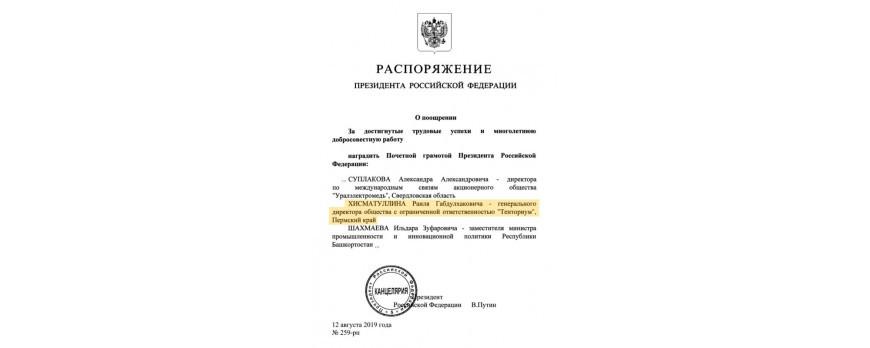 Владимир Путин отметил трудовые успехи Раиля Хисматуллина