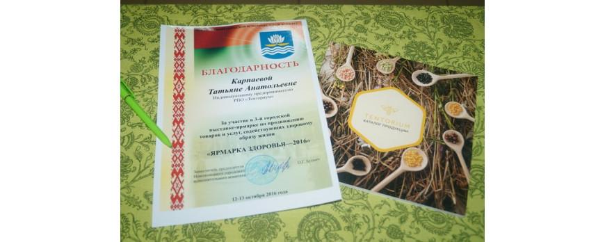 Ярмарка Красота и здоровье в Новополоцке