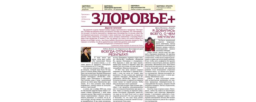 """Газета """"Здоровье"""", №3, 2015"""