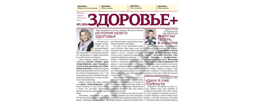 """Газета """"Здоровье"""", №8, 2016"""