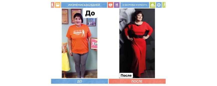 Как похудеть за 28 дней без вреда для здоровья